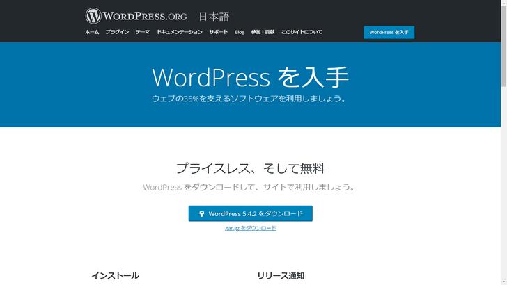 WordPress 5.4.2ダウンロード